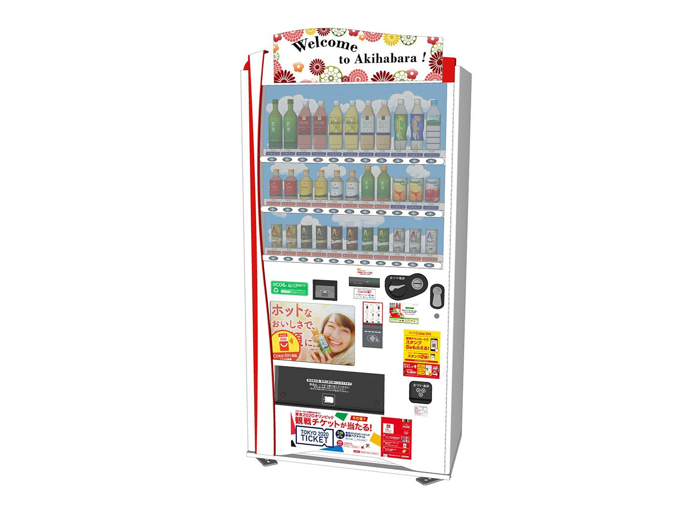 Distributeur boissons 2